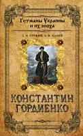 Гуржий, Палий Константин Гордиенко Гетмани Украины и их эпоха