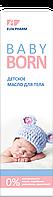 """Детское масло для тела ТМ """" Эльфа BabyBorn"""", 200 мл."""