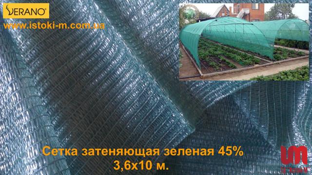 сетка затеняющая купить, затеняющая сетка цена, сетка затеняющая украина, затеняющая сетка для теплиц, сетка затеняющая купить интернет, затеняющая сетка цена купить, сетка затеняющая купить интернет низкие цены, затеняющая сетка купить в украине, затеняющая сетка для теплицы купить, затеняющая сетка для растений, затеняющая сетка для растений купить, сетка затеняющая для огорода, сетка затеняющая на метраж, купить затеняющую сетку на метраж, сетка затеняющая купить интернет низкие цены