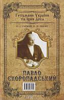 Гуржій, Реєнт Іван Скоропадський Павло Скоропадський
