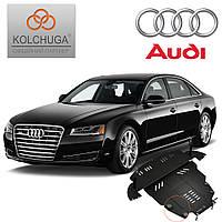 Защита двигателя Кольчуга для Audi A8 (Premium)