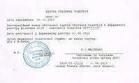 Получение (замена) идентификационного кода в Николаеве