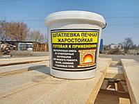 Шпатлевка печная жаростойкая 1.2 кг(1200грд)