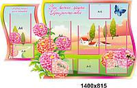"""Визитная карточка детского сада """"Хризантема"""""""