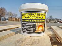 Шпатлевка печная жаростойкая 3,0 кг(1200грд)