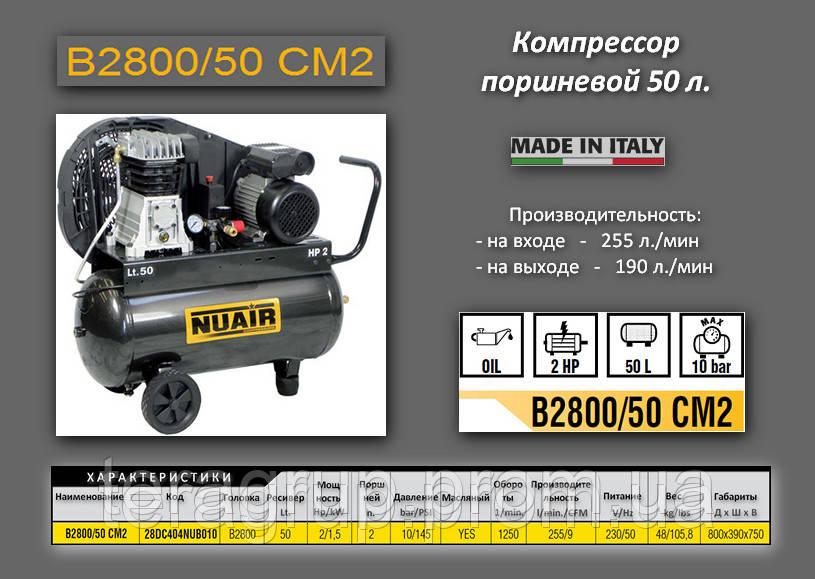 Компрессоры (220-380)V, (1500-2200)Вт,   Nuair  B2800/50 CM2, B2800B/100 CM3, B2800B/100 CT3, фото 1