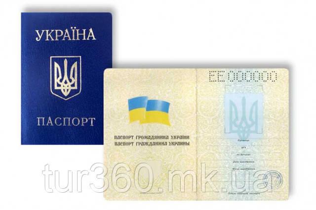 Получение гражданского паспорта для граждан Украины (утеря, порча, смена фамилии) в Николаеве