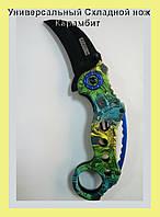 Универсальный Складной нож Карамбит цветной!Акция