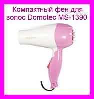 Компактный фен для волос Domotec MS-1390 (1000W), дорожный складной!Акция