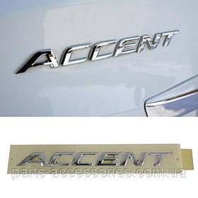 Hyundai Accent 2011-15 эмблема значок надпись Accent на багажник Новая Оригинальная