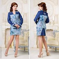 Модный женский костюм (жакет+юбка) высокого качества