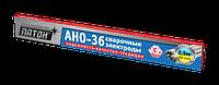 Электроды ПАТОН АНО-36 (4мм/2.5кг) (Украина)