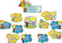 Комплект стендов о правах ребенка для детского сада