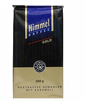 Кофе молотый Himmel Gold, 500г