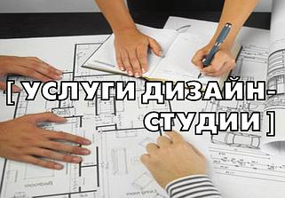 Услуги дизайн-студии