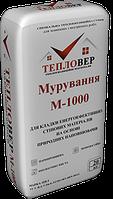 Кладочный раствор ТЕПЛОВЕР М 1000 теплоизоляционный 20 кг