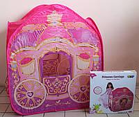 Розовая палатка Карета для девочки 95*65*105см