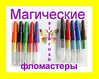 Волшебные фломастеры меняющие цвет Airbrush Magic Pens