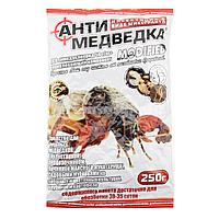 """""""Антимедведка"""" 250гр инсектицид в виде гранул для борьбы с медведкой, личинками майского жука, муравьями"""