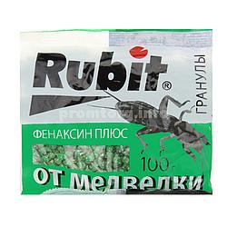 Rubit 100г готовая приманка в виде гранул для борьбы с медведкой, волчком, капустянкой