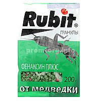 Rubit 200г готовая приманка в виде гранул для борьбы с медведкой, волчком, капустянкой