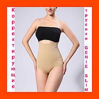 Корректирующее трусики для похудения Genie Slim panties 360!Акция