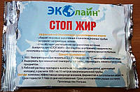 "Биопрепарат для разложения жира ""СТОП ЖИР"" 100гр"