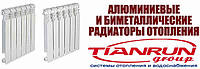 Радиаторы TIANRUN