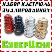 Набор эмалированных кастрюль из 5шт-А-ПЛЮС