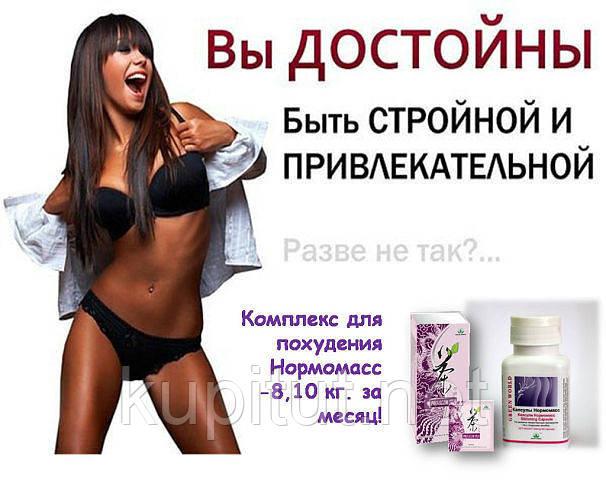 Нормомасс капсулы для похудения купить Киев