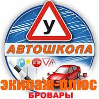 Автошкола «Экипаж-плюс»