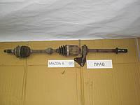 Б.У. Вал приводной передний правый ( полуось правая) Mazda 6 GG 2003-2007 Б/У