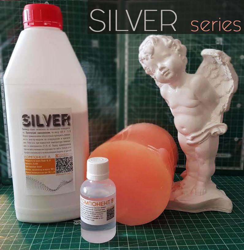 Силикон для форм заливочный Силвер 20 Silver 20, (20кг основа + 1кг отвердитель)