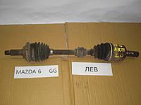 Б.У. Вал приводной левый ( полуось) Mazda 6 GG 2003-2007 Б/У