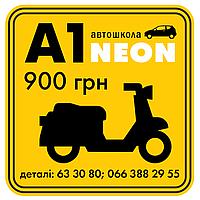 Авто категорія A1