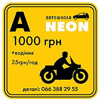 Авто категорія A