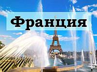 Франция: Ницца,Канны,Сен-Тропе