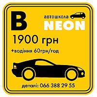 Авто категорія B