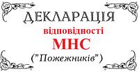 Дозвіл на початок робіт МНС.