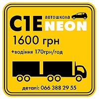 Авто категорія C1E