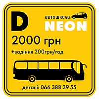 Авто категорія D