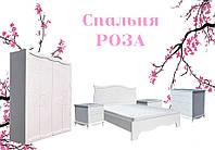 Спальня Роза - кровать, тумбы, комод, шкаф (белый супермат)