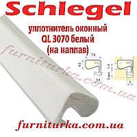 Уплотнитель оконный Schlegel QL 3070 белый (на наплав)