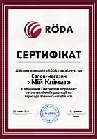 MyClimat.com.ua официальный партнер ТМ RODA