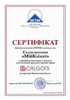 MyClimat.com.ua официальный партнер ТМ CALGONI