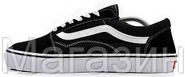 Женские кеды Vans Old Skool Black White (Ванс) в стиле черные