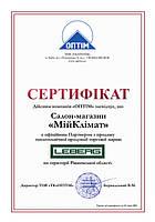 MyClimat.com.ua официальный партнер ТМ LEBERG
