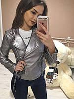 Женская короткая куртка кожзаменитель цвет серебрянный