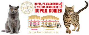 Royal Canin поднимает отпускные цены c 05.02.18 на 10-15%