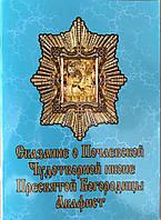 Сказание о Почаевской чудотворной иконе Пресвятой Богородицы. Акафист